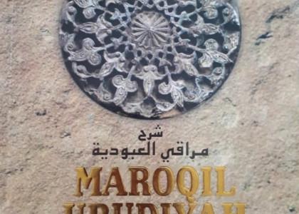 MAROQIL UBUDIYAH (Menuju Kematangan Spiritual)